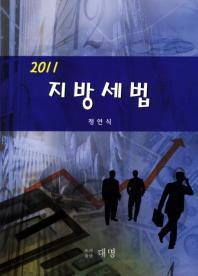 지방세법(2011)