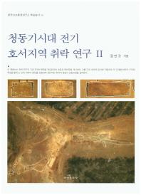 청동기시대 전기 호서지역 취락 연구. 2