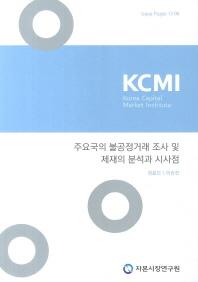 주요국의 불공정거래 조사 및 제재의 분석과 시사점