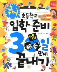 초등학교 입학준비 30일만에 끝내기: 국어