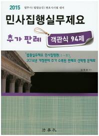 민사집행실무제요 추가 판례(객관식 94제)(2015)