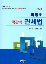 객관식 박정호 관세법(2017)