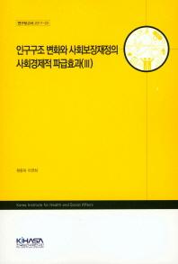 인구구조 변화와 사회보장재정의 사회경제적 파급효과. 3