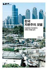 한국 자본주의 모델
