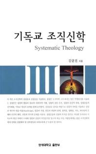 기독교조직신학 3