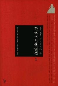 한국사 인물 열전 1