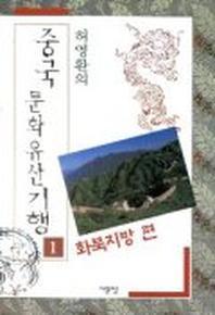 중국문화유산기행 1(화북지방편)