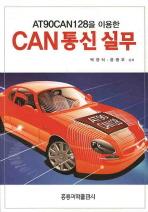 AT90CAN128을 이용한 CAN 통신 실무