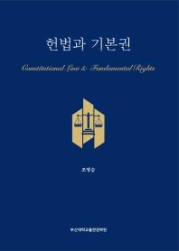 헌법과 기본권