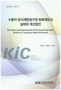 수용자 정식재판청구권 회복제도의 실태와 개선방안