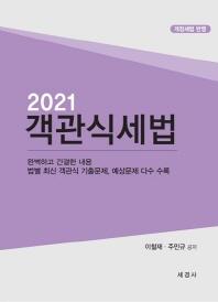 객관식 세법(2021)
