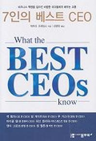 7인의 베스트 CEO(What the BEST CEOs know)