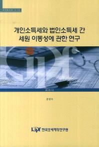 개인소득세와 법인소득세 간 세원 이동성에 관한 연구