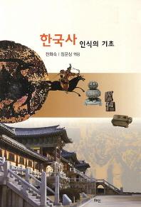 한국사 인식의 기초