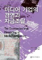 미디어 기업의 경영과 자금조달