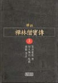 선림승보전(상)(역주)
