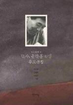 합수 윤한봉선생 추모문집
