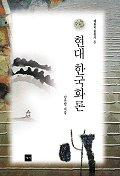 현대 한국화론(재원 미술 총서 6)