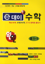 수학 중1-1(E데이)(2009)