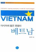 아시아의 젊은 호랑이 베트남
