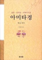 범본 한역본 티베트어본 아미타경