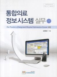 통합의료 정보시스템 실무