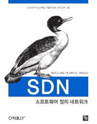SDN, 소프트웨어 정의 네트워크