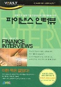 금융기관 일류기업 면접대비와 경력개발 파이낸스 인터뷰