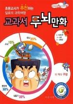 교과서 두뇌만화2(바우나무)