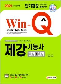 Win-Q 제강기능사 필기+실기 단기완성(2021)