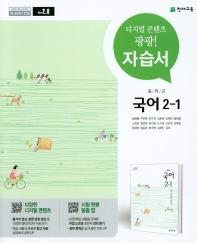 중학교 국어 2-1 자습서(노미숙 외)(2021)