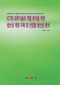 ICT와 과학기술의 역할 분석을 위한 생산성 계정 구축 및 산업별 생산성 분석