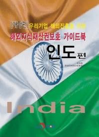 해외지식재산권보호 가이드 북: 인도 편