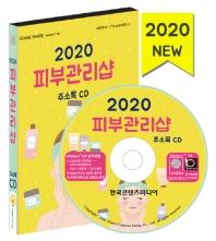 피부관리샵 주소록(2020)(CD)