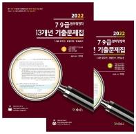 2022 7 9급 알파행정학 13개년 기출문제집 세트
