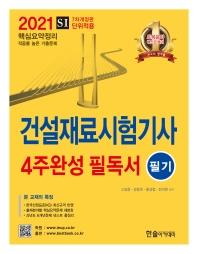 건설재료시험기사 4주완성 필독서 필기(2021)