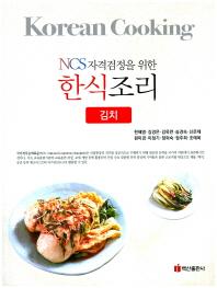 NCS자격검정을 위한 한식조리(김치)