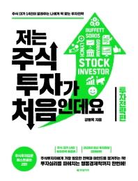 저는 주식투자가 처음인데요: 투자전략편(2020)
