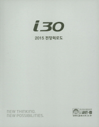 i30 전장회로도(2015)