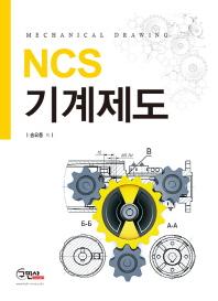 NCS 기계제도