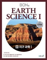 본(BON) 고등 지구과학1(2020)