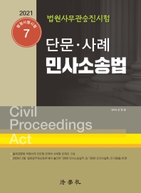 단문 사례 민사소송법(2021)