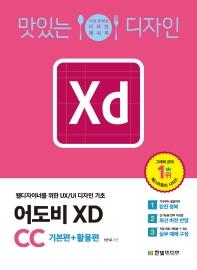 맛있는 디자인 어도비 XD CC: 기본편+활용편