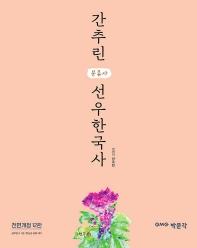 분류사 간추린 선우한국사(2021)