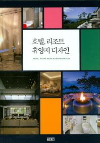 호텔, 리조트 휴양지 디자인