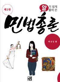 알기쉽게 풀어쓴 민법총론