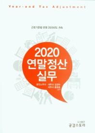 2020 연말정산 실무