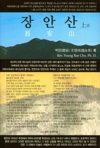 장안산(상)
