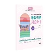 2022 김진원 Oikos 사회복지학개론 통합이론자습서. 1: 입문
