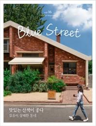 블루 스트리트(Blue Street) Vol. 16: 맛있는 산책이 좋다(바우처에디션)